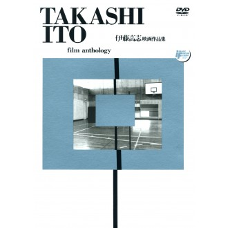 Buy Takashi Ito Film Anthology (DVD)