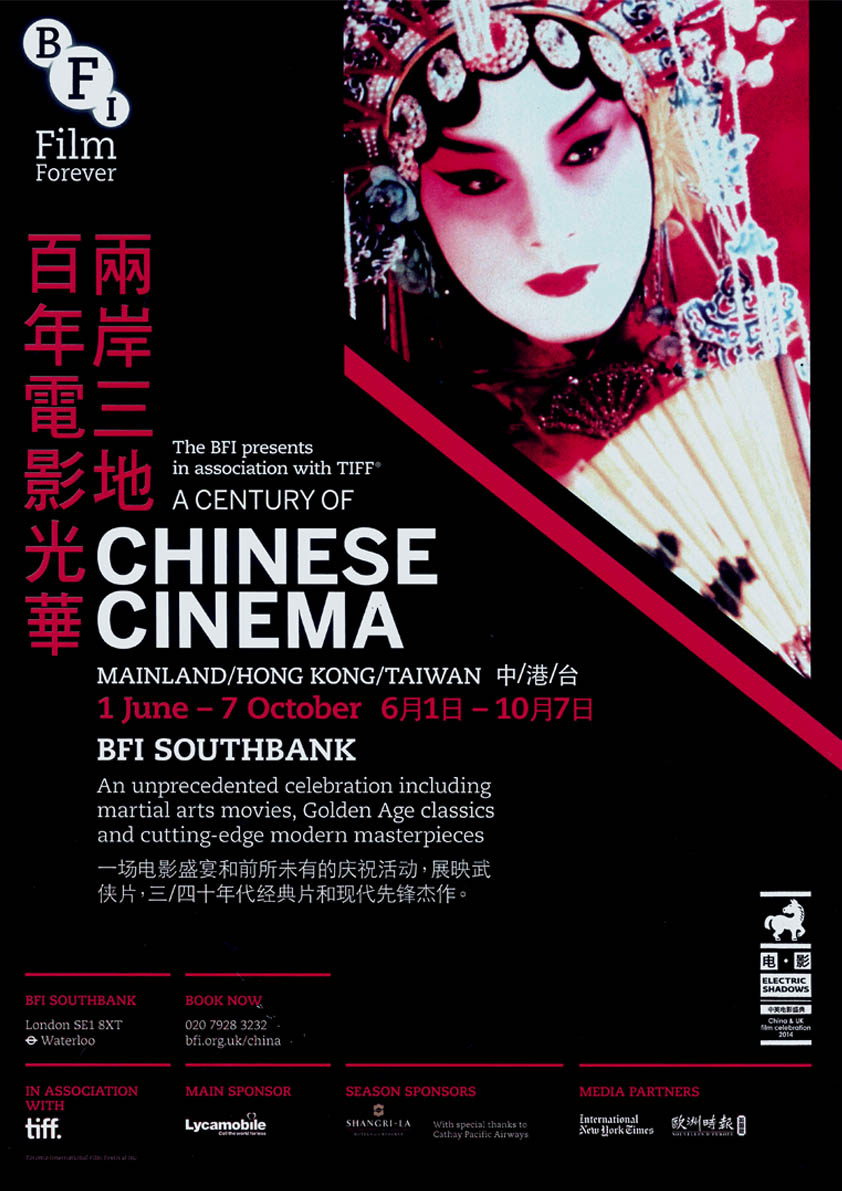 Buy A Century of Chinese Cinema BFI season poster