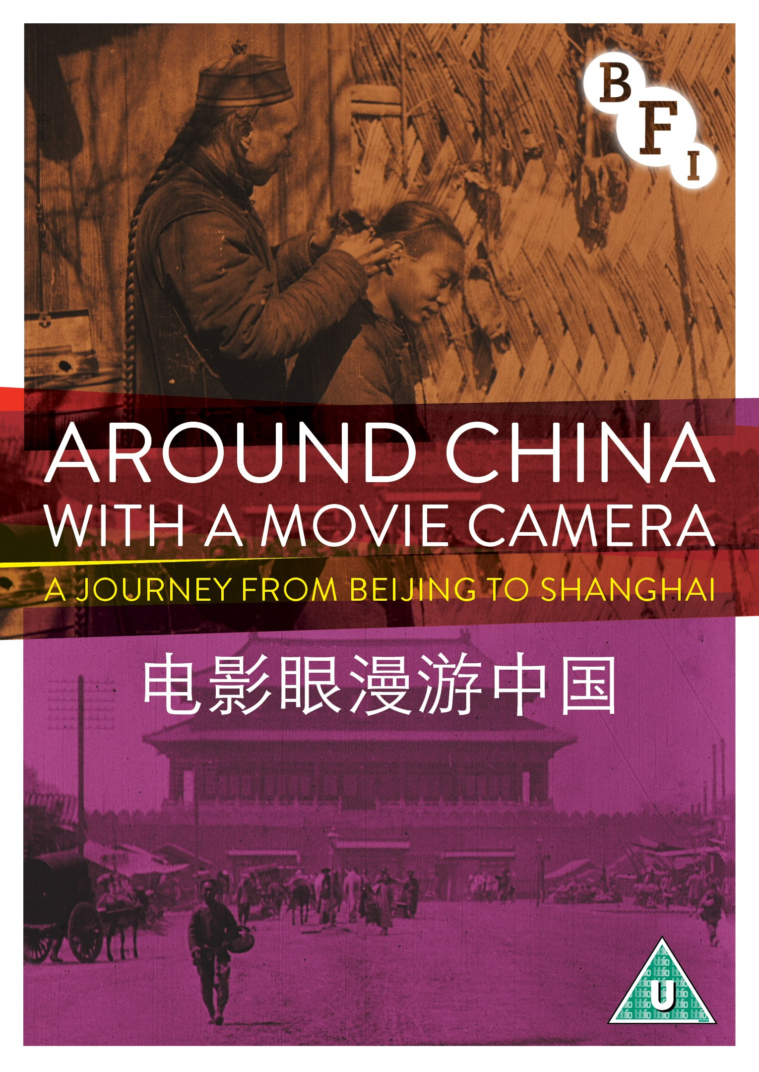 Buy Around China with a Movie Camera