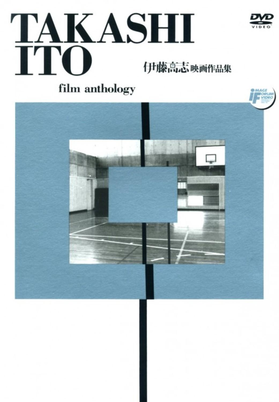Buy Takashi Ito Film Anthology (DVD)